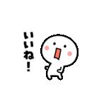 楽しく動く♪白いやつ【基本】(個別スタンプ:9)