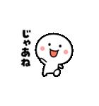 楽しく動く♪白いやつ【基本】(個別スタンプ:24)