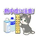 梅雨~夏 もこもこ猫ちゃんズ(個別スタンプ:24)