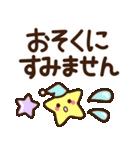 シンプル敬語♡デカ文字スタンプ(個別スタンプ:38)