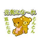 毎日ほっこり クマさん親子(個別スタンプ:1)