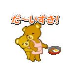 毎日ほっこり クマさん親子(個別スタンプ:2)