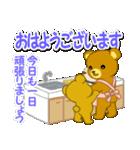 毎日ほっこり クマさん親子(個別スタンプ:6)