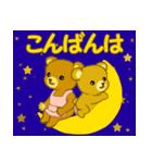 毎日ほっこり クマさん親子(個別スタンプ:8)