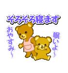 毎日ほっこり クマさん親子(個別スタンプ:9)