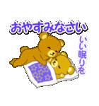 毎日ほっこり クマさん親子(個別スタンプ:10)