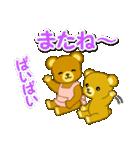 毎日ほっこり クマさん親子(個別スタンプ:11)