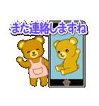 毎日ほっこり クマさん親子(個別スタンプ:12)