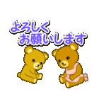 毎日ほっこり クマさん親子(個別スタンプ:23)