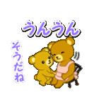 毎日ほっこり クマさん親子(個別スタンプ:33)