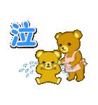 毎日ほっこり クマさん親子(個別スタンプ:36)