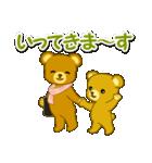 毎日ほっこり クマさん親子(個別スタンプ:38)