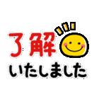 シンプルNo1!大人の敬語♡デカ文字スタンプ(個別スタンプ:1)