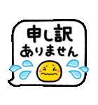 シンプルNo1!大人の敬語♡デカ文字スタンプ(個別スタンプ:39)