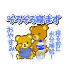 夏のクマさん親子(個別スタンプ:5)