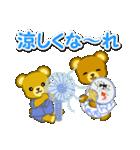 夏のクマさん親子(個別スタンプ:25)