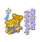 夏のクマさん親子(個別スタンプ:32)