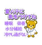 夏のクマさん親子(個別スタンプ:35)