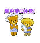 夏のクマさん親子(個別スタンプ:36)