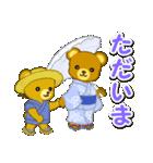 夏のクマさん親子(個別スタンプ:39)