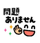 使いやすい★大きな文字の基本スタンプ2(個別スタンプ:19)