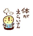インコちゃん【でか文字】(個別スタンプ:3)