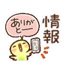 インコちゃん【でか文字】(個別スタンプ:37)