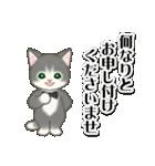 執事猫ちゃん(個別スタンプ:8)