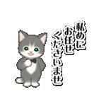 執事猫ちゃん(個別スタンプ:9)