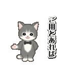 執事猫ちゃん(個別スタンプ:12)