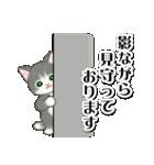 執事猫ちゃん(個別スタンプ:14)