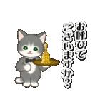 執事猫ちゃん(個別スタンプ:21)