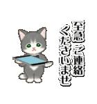 執事猫ちゃん(個別スタンプ:23)