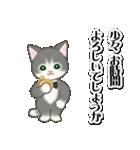執事猫ちゃん(個別スタンプ:33)