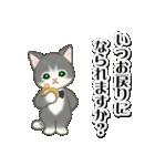 執事猫ちゃん(個別スタンプ:34)