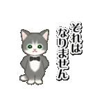 執事猫ちゃん(個別スタンプ:35)