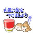 ちび猫の夏(個別スタンプ:8)