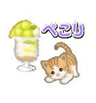 ちび猫の夏(個別スタンプ:32)