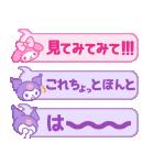 推しにときめく♪サンリオキャラクターズ3(個別スタンプ:25)