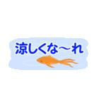 省スペース♪涼しい金魚スタンプ(個別スタンプ:10)