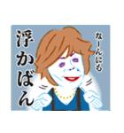 上沼恵美子のおしゃべりクッキング(個別スタンプ:23)