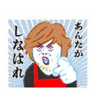 上沼恵美子のおしゃべりクッキング(個別スタンプ:34)