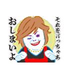 上沼恵美子のおしゃべりクッキング(個別スタンプ:40)