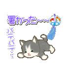 夏~秋 もこもこ猫ちゃんズ(個別スタンプ:4)