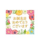 誕生日&お祝い*大人上品なお花スタンプ(個別スタンプ:1)