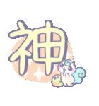 リスの松子とインコのミーバウ(個別スタンプ:14)