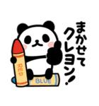 ぶなんなパンダ/ダジャレ(個別スタンプ:15)