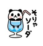 ぶなんなパンダ/ダジャレ(個別スタンプ:21)