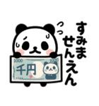 ぶなんなパンダ/ダジャレ(個別スタンプ:24)