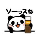 ぶなんなパンダ/ダジャレ(個別スタンプ:35)